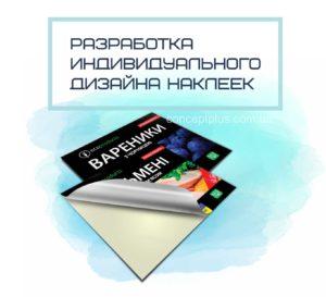 заказать дизайн макет наклеек