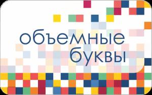 картинка объемные буквы изготовление наружной рекламы