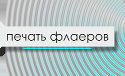 картинка poligrafiya-flaera