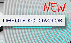 картинка poligrafiya-katalog
