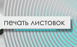 картинка poligrafiya-listovki