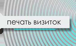 картинка poligrafiya-vizitki