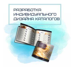 индивидуальный дизайн каталога