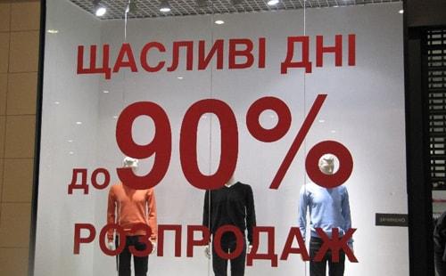 reklama-oklejka-vitrin-plenkoj-003-min