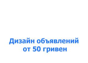 картинка Дизайн от 50 грн